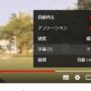 YouTube動画で日本語字幕を設定する方法(PC、アンドロイド)